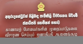 No interference from security forces on public sittings – Missing Persons Commission