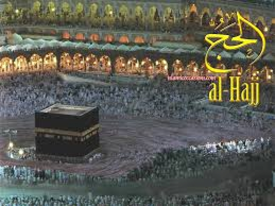 essay about hajj The hajj is the annual pilgrimage to mecca that all muslims are required to make at least once in life, provided that a person is physically and financially capable.