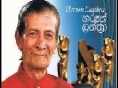Haroon Lantra passes away