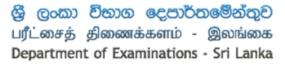 G.C.E (O/L) examination commences tomorrow