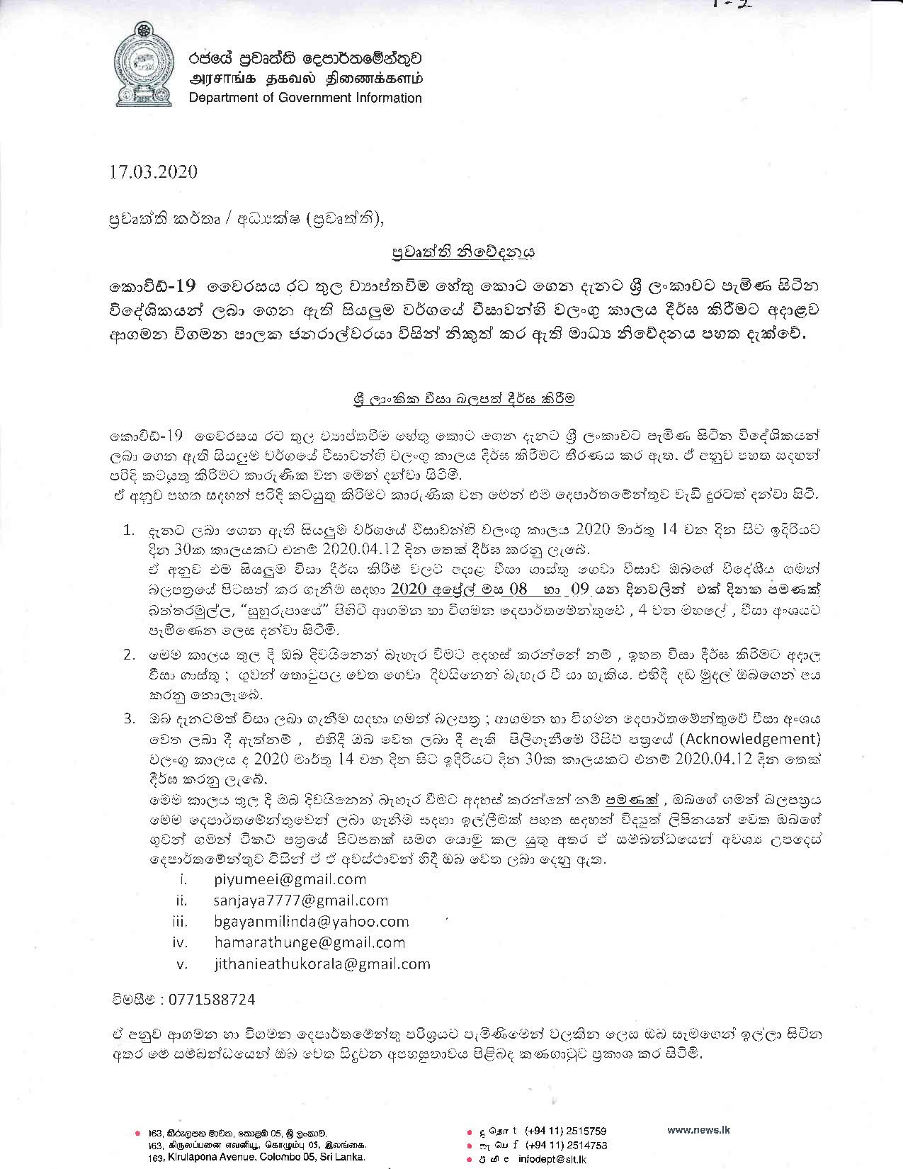 Media Release Extension of Sri Lanka Visa page 001