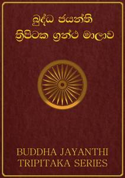 Buddha Jayanthi Publications are to be re-print