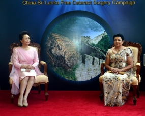 Chinese Doctors restore sight for 500 Sri Lankans
