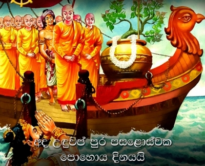 Uduwap Poya-  synonymous with freedom for women