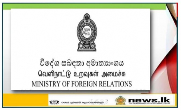 Government of Sri Lanka expresses solidarity to the US Government on the 20th Anniversary of 9/11