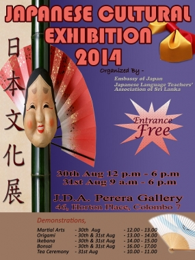 Japanese Cultural Exhibition on 30 and 31 August