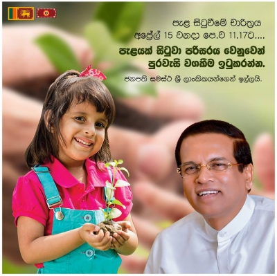 Plant a sapling at auspicious time 11.17 a m today, President urges all Sri Lankans