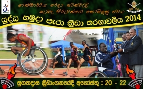 Sri Lanka Army Para Games from 20 to 22 August