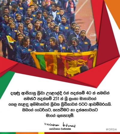 President congratulates athletes who decorated the motherland with  251 medals  at the South Asian Games.