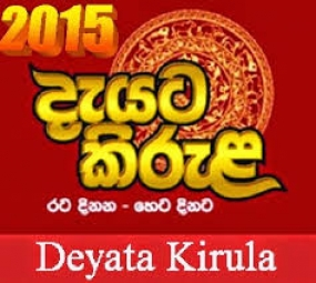 Deyata Kirula 2015 to  provide solutions to peoples institutional problems