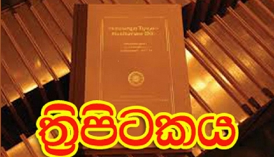 Thripitaka will be declared as a National Heritage tomorrow