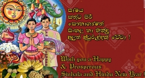 Sinhala and Tamil New Year Festival