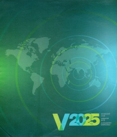 Vision 2025: People's Summary