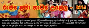 State Children's Drama Festival 2014 from Sept.15-30