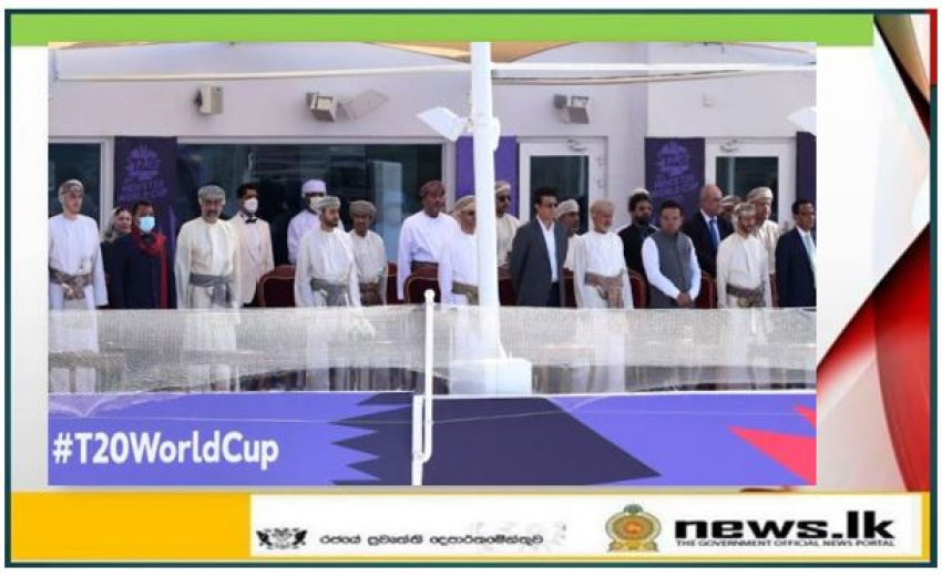 Minister Namal Rajapaksa Participates at the inauguration of T20 Cricket World Cup 2021 in Oman as Special Guest