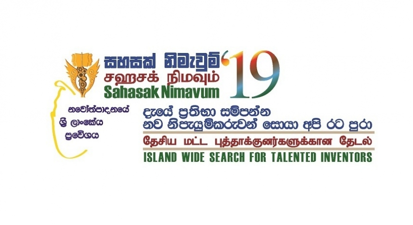 """Sahasak Nimavum - 2019"" begins tomorrow"