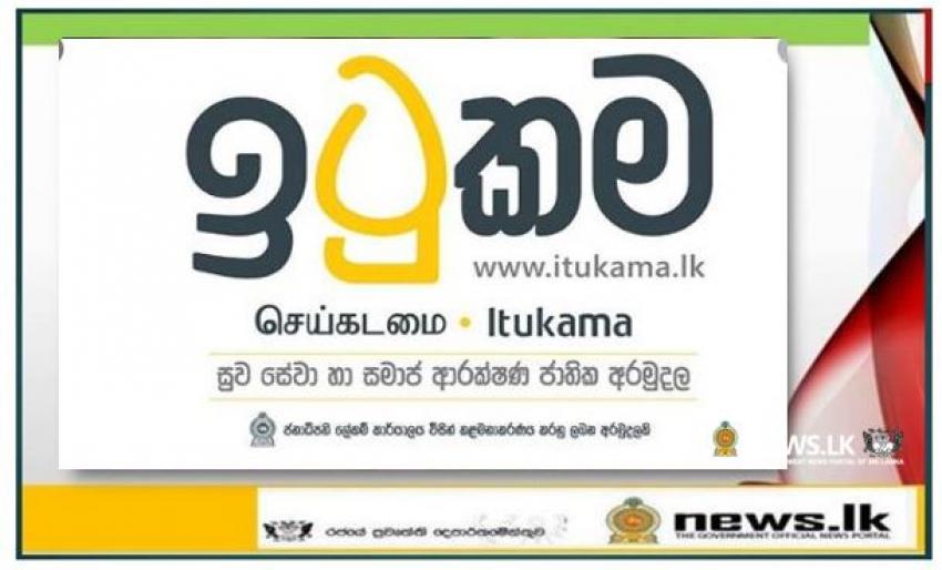 'ITUKAMA' COVID – 19 Fund balance surpasses Rs. 1564 million…