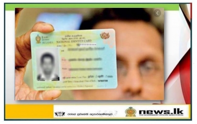 Identity Card one day service temporarily suspended