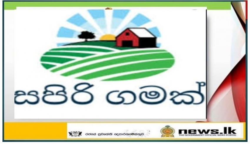 """Sapiri Gamak"" Community Based Rural Development Programme - 2020"